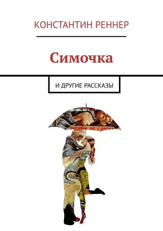 Константин Реннер, Симочка. Идругие рассказы