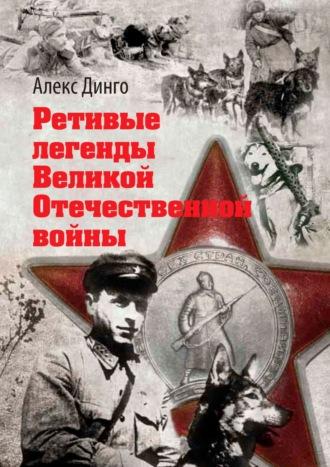 Алекс Динго, Ретивые легенды Великой Отечественной войны. Калёный серп имолот боевитой братии