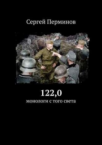 Сергей Перминов, 122,0(монологи стого света). Рассказы