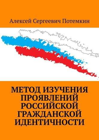 Алексей Потемкин, Метод изучения проявлений российской гражданской идентичности