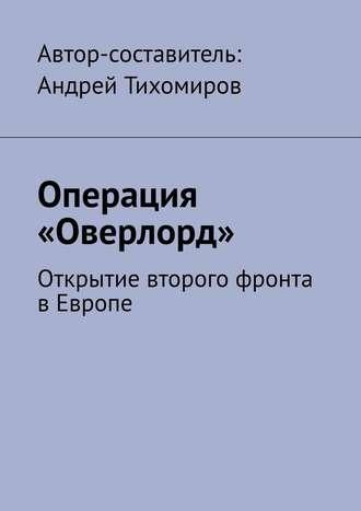 Андрей Тихомиров, Операция «Оверлорд». Открытие второго фронта вЕвропе