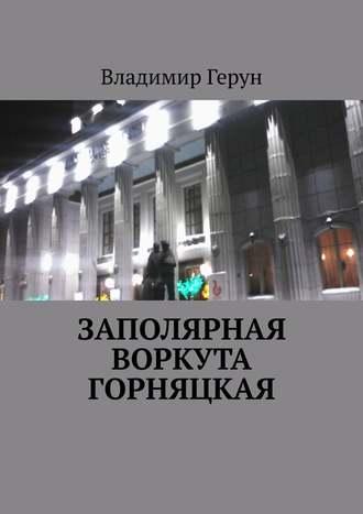 Владимир Герун, Заполярная Воркута горняцкая