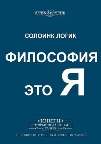 Солоинк Логик, Философия этоЯ