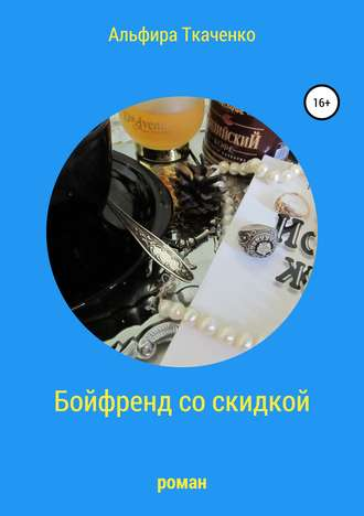 Альфира Ткаченко, Бойфренд со скидкой