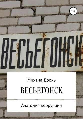 Михаил Дронь, Весьегонск. Анатомия коррупции