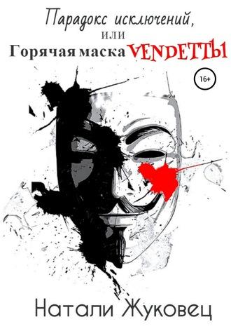 Натали Жуковец, Парадокс исключений, или Горячая маска Vendettы