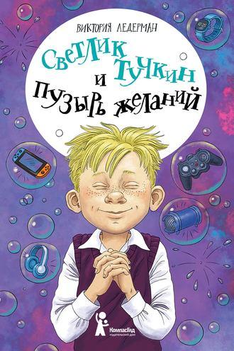 Виктория Ледерман, Светлик Тучкин и Пузырь желаний