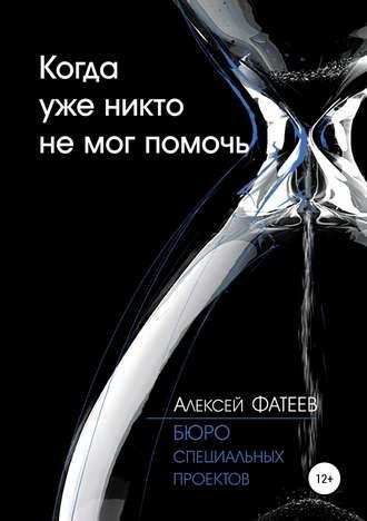 Алексей Фатеев, Когда уже никто не мог помочь