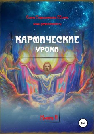 Елена Сидельникова, Кармические уроки. Книга II