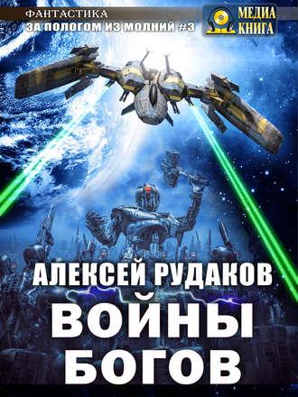 Алексей Рудаков, Войны Богов