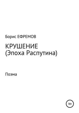 Борис Ефремов, Крушение (Эпоха Распутина). Поэма