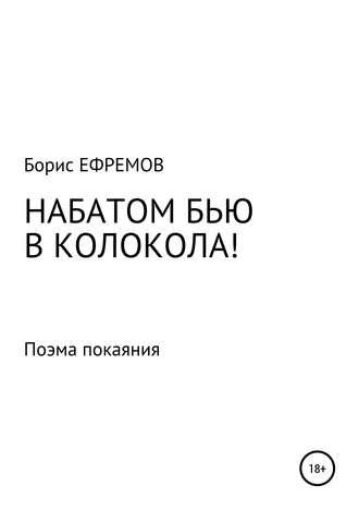 Борис Ефремов, НАБАТОМ БЬЮ В КОЛОКОЛА! Поэма покаяния