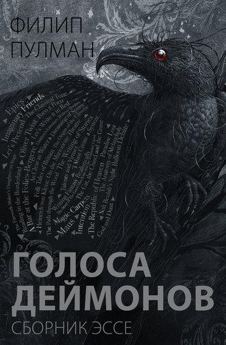 Филип Пулман, Голоса деймонов