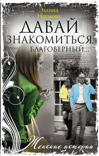 Эллина Наумова, Давай знакомиться, благоверный…
