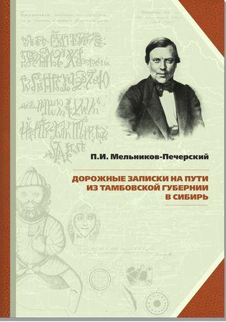 Павел Мельников-Печерский, Е. Власова, Дорожные записки на пути из Тамбовской губернии в Сибирь