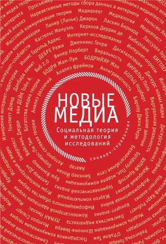 Коллектив авторов, Новые медиа. Социальная теория и методология исследований