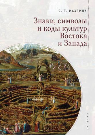 Светлана Махлина, Знаки, символы и коды культур Востока и Запада