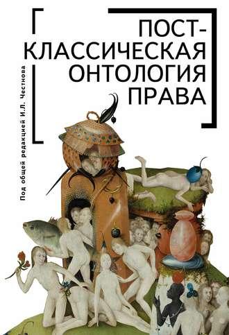 Коллектив авторов, Постклассическая онтология права