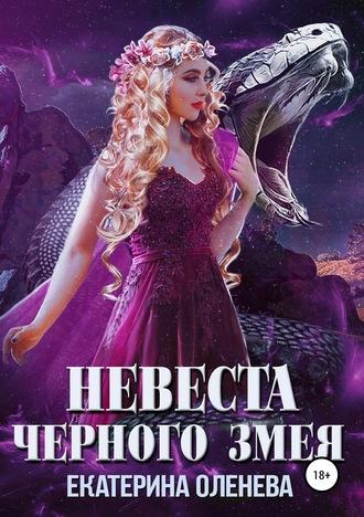 Екатерина Оленева, Невеста Чёрного Змея