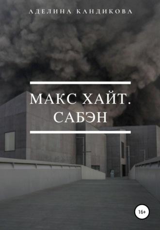 Аделина Кандикова, Макс Хайт. Сабэн