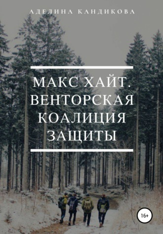 Аделина Кандикова, Макс Хайт. Венторская Коалиция Защиты