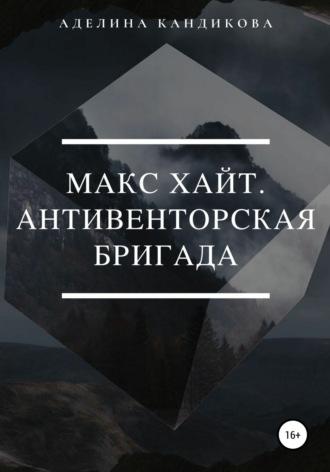 Аделина Кандикова, Макс Хайт. АнтиВенторская Бригада