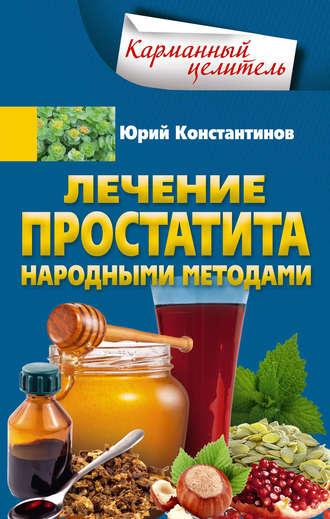Юрий Константинов, Лечение простатита народными методами