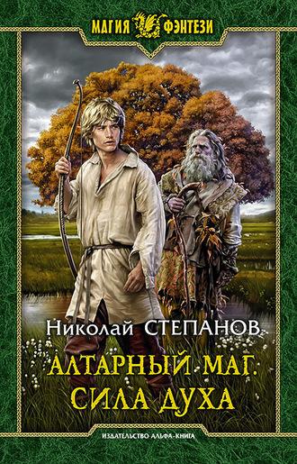 Николай Степанов, Алтарный маг. Сила духа