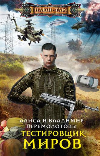 Алиса Перемолотова, Владимир Перемолотов, Тестировщик миров