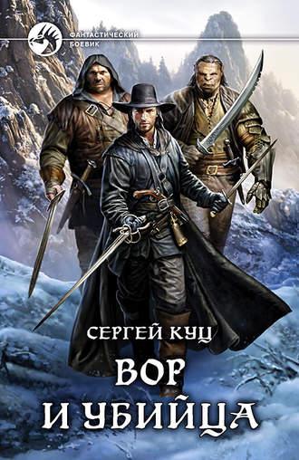 Сергей Куц, Вор и убийца
