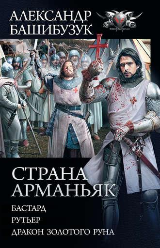 Александр Башибузук, Страна Арманьяк: Бастард. Рутьер. Дракон Золотого Руна (сборник)
