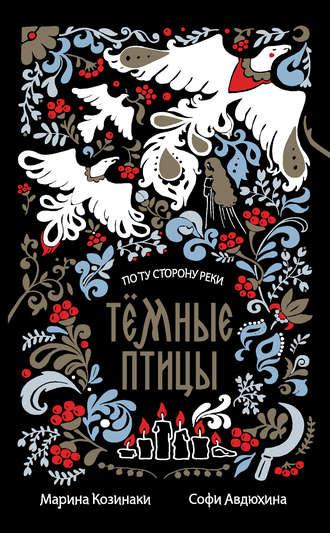Марина Козинаки, Софи Авдюхина, Темные птицы