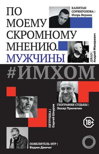 А. Зайцева, #ИМХОМ: по моему скромному мнению. Мужчины