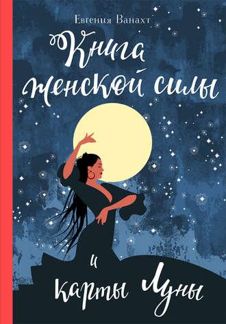 Евгения Ванахт, Книга женской силы и карты луны