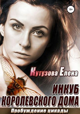 Елена Кутузова, Пробуждение Цикады