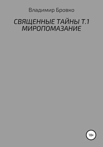 Владимир Бровко, Священные Тайны. Т.1. Миропомазание