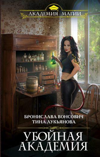 Бронислава Вонсович, Тина Лукьянова, Убойная Академия