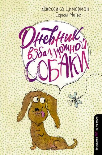 Джессика Цимерман, Серьял Мотье, Дневник взбалмошной собаки
