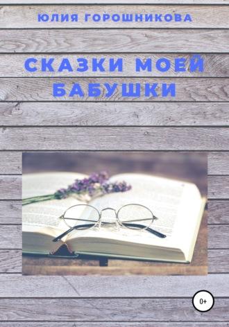 Юлия Горошникова, Сказки моей бабушки