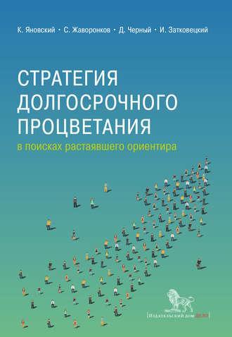 Коллектив авторов, Стратегия долгосрочного процветания