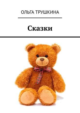 Ольга Трушкина, Сказки