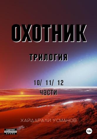 Хайдарали Усманов, Охотник. Трилогия (10 – 12)
