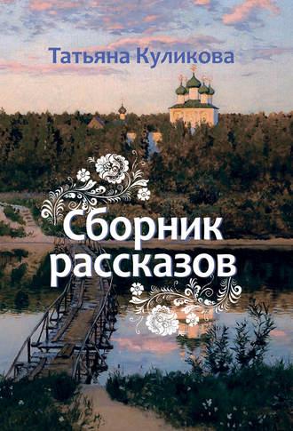 Татьяна Куликова, Сборник рассказов
