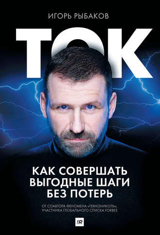 Игорь Рыбаков, Ток. Как совершать выгодные шаги без потерь