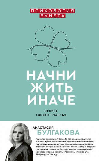 Анастасия Булгакова, Начни жить иначе