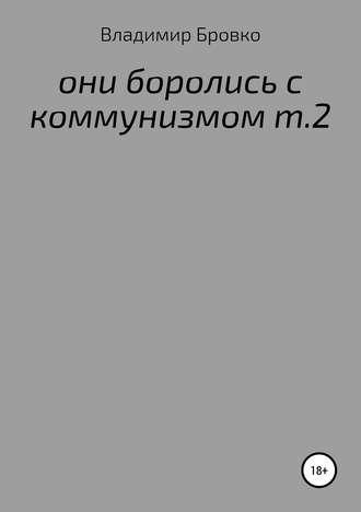 Владимир Бровко, ОНИ БОРОЛИСЬ С КОММУНИЗМОМ Т.2