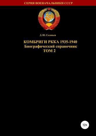 Денис Соловьев, Комбриги РККА 1935-1940 Том 2