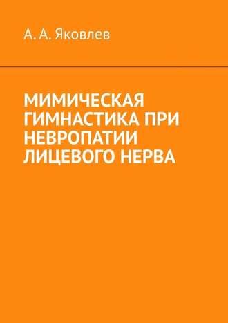 Алексей Яковлев, Мимическая гимнастика при невропатии лицевого нерва