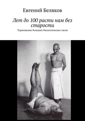 Евгений Беляков, Лет до100расти нам без старости. Торможение Больших Биологических Часов