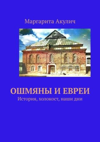 Маргарита Акулич, Ошмяны иевреи. История, холокост, нашидни